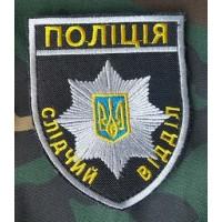 Шеврон Поліція Слідчий Відділ