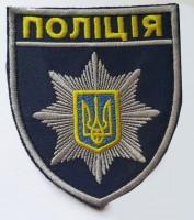 Шеврон Поліція Синій