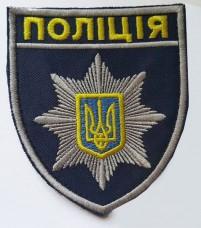 Шеврон Поліція (Синій)