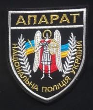 Купить Шеврон Апарат Національна Поліція України в интернет-магазине Каптерка в Киеве и Украине