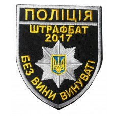 Шеврон Поліція Штрафбат Без вини винуватий