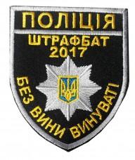 Шеврон Поліція Штрафбат 2017 Без вини винуваті