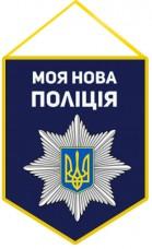 Купить Вимпел Моя Нова Поліція в интернет-магазине Каптерка в Киеве и Украине