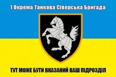 Прапор 1 Окрема Танкова Сіверська Бригада ЗСУ Варіант прапору з новим знаком бригади З написом на замовлення