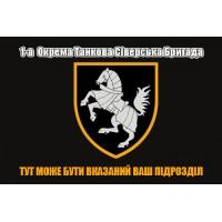 1 Окрема Танкова Сіверська Бригада ЗСУ Варіант чорного прапору З написом на замовлення