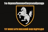 Прапор 1 Окрема Танкова Сіверська Бригада ЗСУ Варіант чорного прапору З написом на замовлення