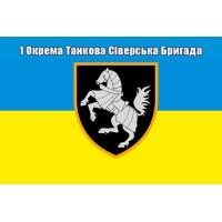 1 Окрема Танкова Сіверська Бригада ЗСУ Варіант прапору з новим знаком бригади  (З написом)