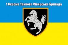 Прапор 1 Окрема Танкова Сіверська Бригада ЗСУ Варіант прапору з новим знаком бригади  (З написом)