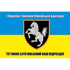 1 Окрема Танкова Сіверська Бригада ЗСУ Варіант прапору з новим знаком бригади З написом на замовлення