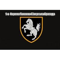 Прапор 1 Окрема Танкова Сіверська Бригада ЗСУ Варіант чорного прапору (З написом)