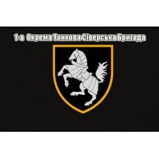 1 Окрема Танкова Сіверська Бригада ЗСУ  Варіант чорного прапору (З написом)