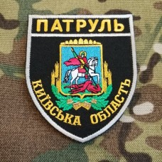 Шеврон Патруль Київська область