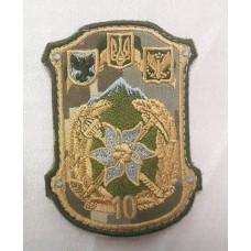 Шеврон 10 окрема гірсько-штурмова бригада (польовий)