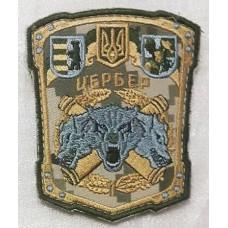 Шеврон 128 гірсько-піхотна бригада Цербер польовий