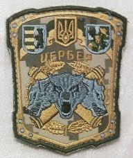 128 гірсько-піхотна бригада Бат. Цербер шеврон польовий