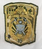 Шеврон 15 ОГШБ Бутівка Донецьк (польовий)