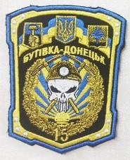 Купить Шеврон 15 ОГШБ Бутівка Донецьк (кольоровий) в интернет-магазине Каптерка в Киеве и Украине