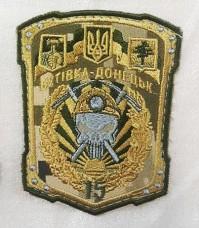 15 окремий гірсько піхотний батальйон шеврон Бутівка Донецьк (польовий)