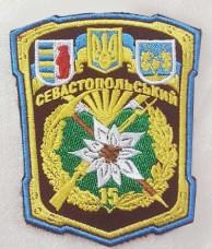 15 окремий гірсько піхотний батальйон шеврон (кольровий)