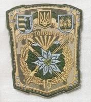 15 окремий гірсько піхотний батальйон шеврон польовий