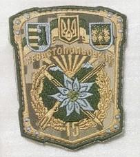Шеврон 15 ОГШБ польовий