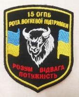 15 окремий гірсько піхотний батальйон шеврон Рота Вогневої Підтримки