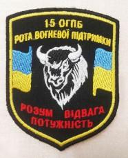 Купить 15 окремий гірсько піхотний батальйон шеврон Рота Вогневої Підтримки в интернет-магазине Каптерка в Киеве и Украине