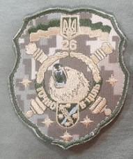 26 окрема артилерійська бригада (ЗСУ) Шеврон польовий