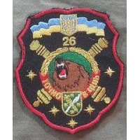 26 окрема артилерійська бригада (ЗСУ) Шеврон кольоровий