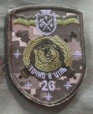 26 Окрема Артилерійська Бригада ЗСУ Шеврон польовий