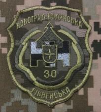 30 окрема Новоград-Волинська Рівненська механізована бригада ЗСУ Шеврон польовий