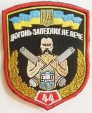 Купить 44 окрема артилерійська бригада шеврон кольоровий в интернет-магазине Каптерка в Киеве и Украине