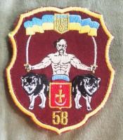 58 окрема мотопіхотна бригада шеврон кольоровий