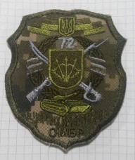 72 ОМБр ім. Чорних Запорожців шеврон пиксель