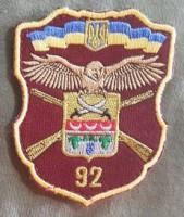 92 окрема механізована бригада ЗСУ шеврон кольоровий