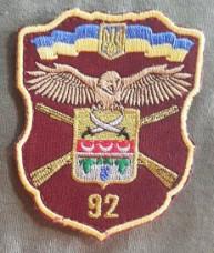 Купить 92 окрема механізована бригада ЗСУ шеврон кольоровий в интернет-магазине Каптерка в Киеве и Украине