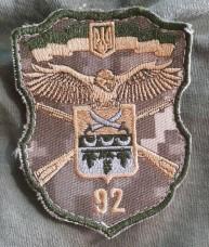 92 окрема механізована бригада ЗСУ шеврон польовий