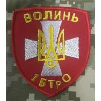 Шеврон 1 БТрО Батальйон Териториальної Оборони Волинь