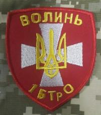 Купить Шеврон 1 БТрО Батальйон Териториальної Оборони Волинь в интернет-магазине Каптерка в Киеве и Украине