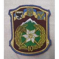 Шеврон 10 окрема гірсько-штурмова бригада (кольоровий)
