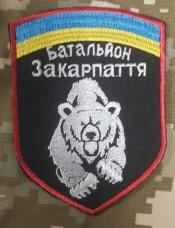 Шеврон 4 БТрО Батальйон Териториальної Оборони Закарпаття