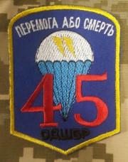 Шеврон 45 ОДШБр