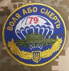 Шеврон танкова рота 79 ОДШБр