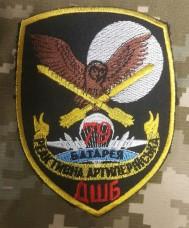 Шеврон Реактивна Артилерійська Батарея 79 ОДШБр