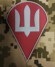 Десантно Штурмові Війська України шеврон ПВХ