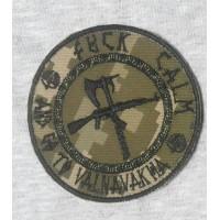 Шеврон Fuck Calm And Go To Valnavakha (пиксель)