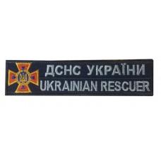 Нашивка ДСНС Україна Ukrainian Resquer Нового зразка 2018 (срібна)