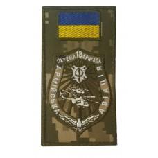 Шеврон-заглушка 18 окрема бригада армійської авіації Акція 30%