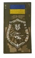 Купить Шеврон-заглушка 18 окрема бригада армійської авіації Акція 30% в интернет-магазине Каптерка в Киеве и Украине