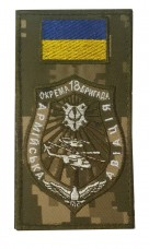 Нарукавна заглушка 18 Окрема Бригада Армійської Авіації Акція 30%